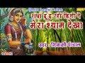 Download राधा ढूंढ रही Kisi Ne Mera Shyam Dekha ॥ Best Radhaji Bhajan By Minakshi Panchal MP3 song and Music Video
