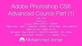 Adobe Photoshop CS6   Advanced Course 2012-2013 -  03