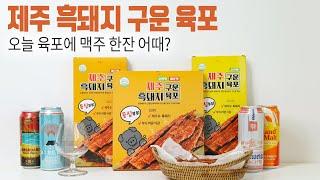탐나는초콜릿 ep3. 제주 흑돼지 구운 육포