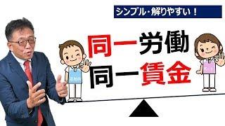 【最新版】同一労働同一賃金を解りやすく解説!(働き方改革)