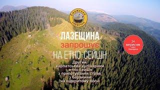 СМАЖЕНИЙ БАРАНЧИК 2017 /промо ролик/