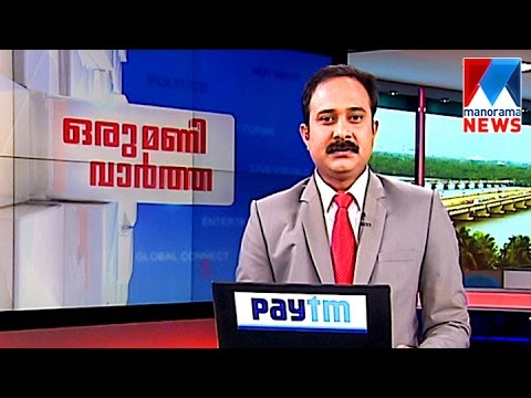 ഒരുമണി വാർത്ത | 1 P M News | News Anchor - Fiji Thomas| January 4, 2017 | Manorama News