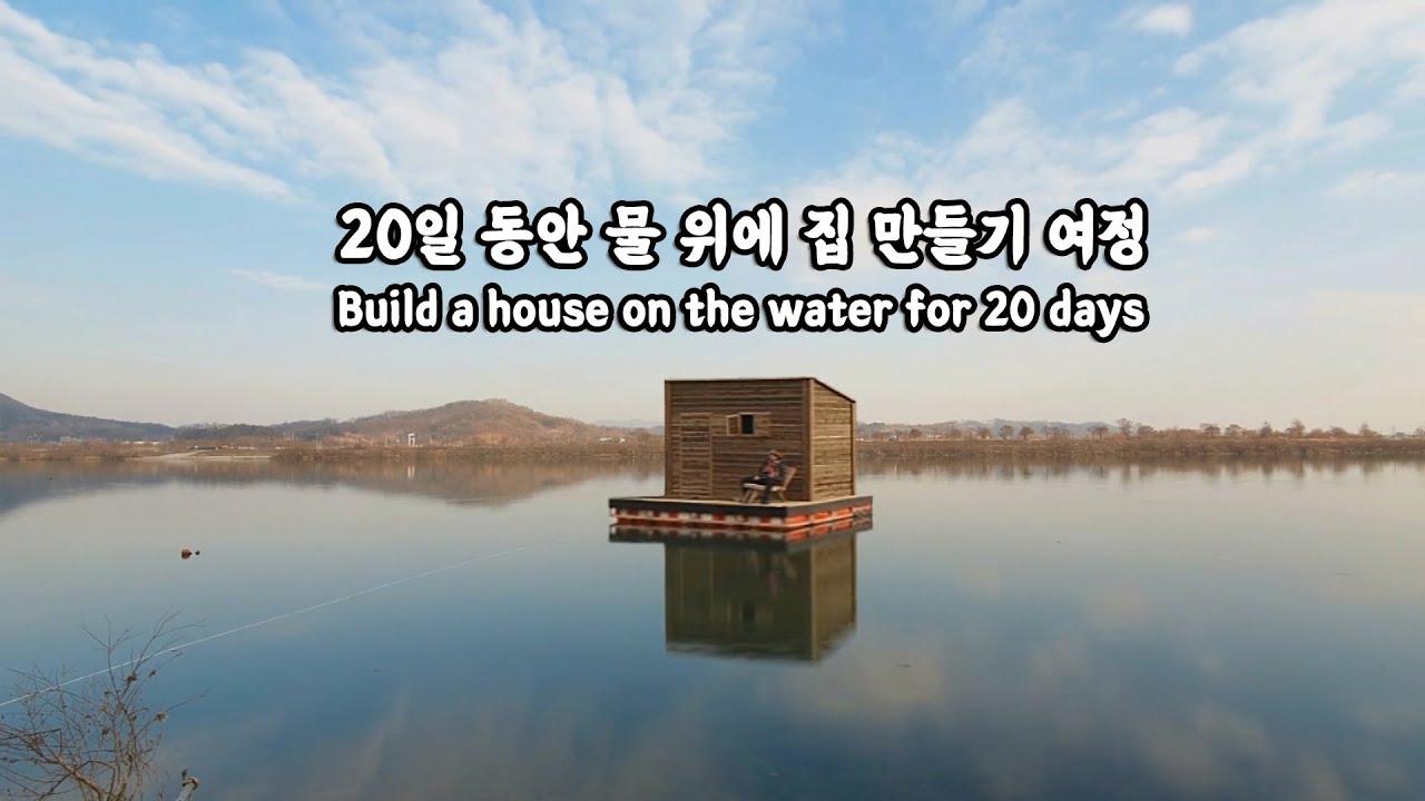 20일 동안 물 위에 집 만들기 여정! / build a house on the water for 20 days