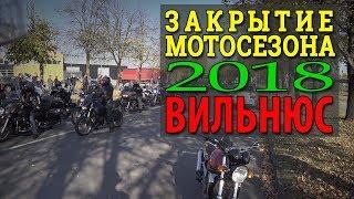 ЗАКРЫТИЕ МОТО СЕЗОНА 2018 ВИЛЬНЮС