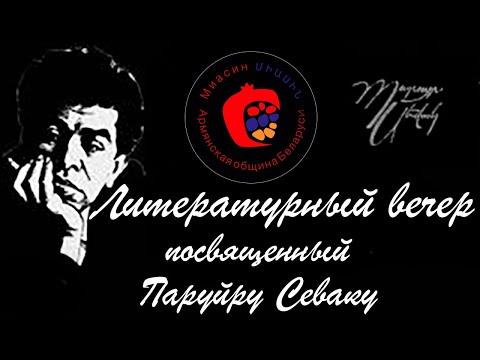Жизнь замечательных людей: армянский поэт Паруйр Севак.