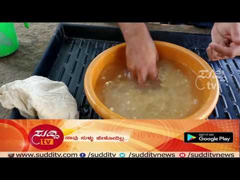 ಜಲ ಕೃಷಿ  - 17th December 2017   ಸುದ್ದಿ ಟಿವಿ