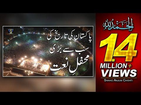 Pakistan biggest mehfil e naat - Shabina e naat- Onair Kohenoor Tv- Recorded & Released by STUDIO 5.