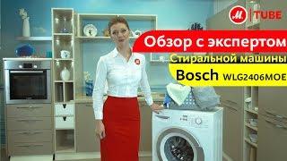 Видеообзор стиральной машины Bosch WLG2406MOE с экспертом М.Видео(Стиральная машина узкая Bosch WLG2406MOE главная особенность этой модели - высокая производительность. Подробнее..., 2014-04-21T13:24:44.000Z)