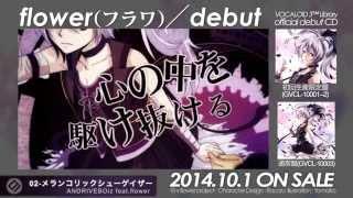 【v Flower】flower(フラワ)オフィシャルデビューアルバム「debut」【クロスフェード】