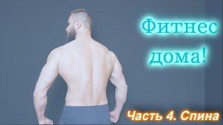 ФИТНЕС – ДОМА! Часть 4. СПИНА + водный баланс