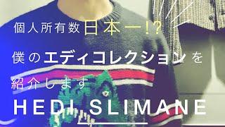 エディスリマン(HEDI SLIMANE)デザインの服をコレクションしています 今回はコレクション部屋をサラッと紹介 今後は各アイテムについて独断と偏見で気ままに紹介してい ...