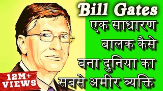 Rules of Bill Gates