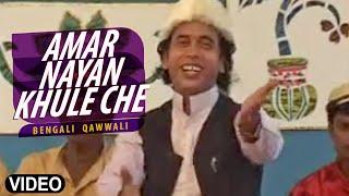 "Bengali Qawwali : ""Amar Nayan Khule Che"" Song | Oh Haji Bhai | Md Nasir, Md Ajij"