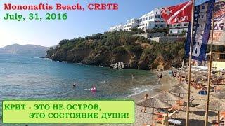 Пляж Мононафтис, Агиа Пелагея, Крит / Mononaftis Beach, Agia Pelagia 2016(Второй день на Крите. Взяли машину на прокат. Катаемся, ищем красивые пляжи и бухты. Пляж Мононафтис, за Агиа..., 2016-08-16T08:18:15.000Z)