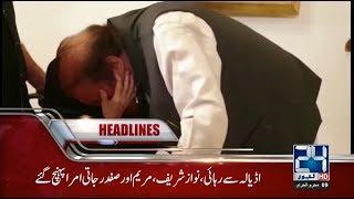 News Headlines | 5:00 AM | 20 Sep 2018 |  24 News HD