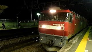 2017/05/29 JR貨物 8062レ EH500-52 新座駅
