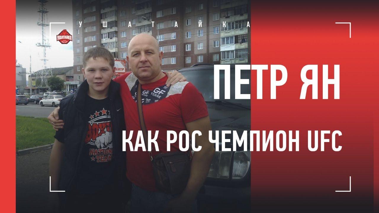 Как Пётр Ян стал чемпионом UFC
