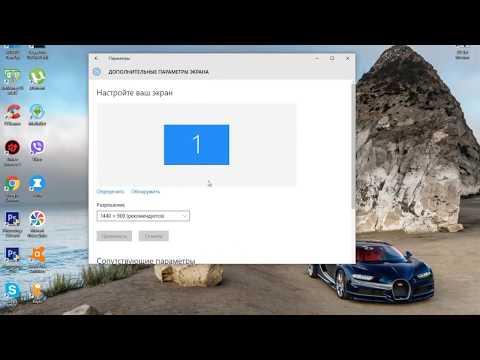 Вопрос: Как изменить разрешение экрана в Windows 8?