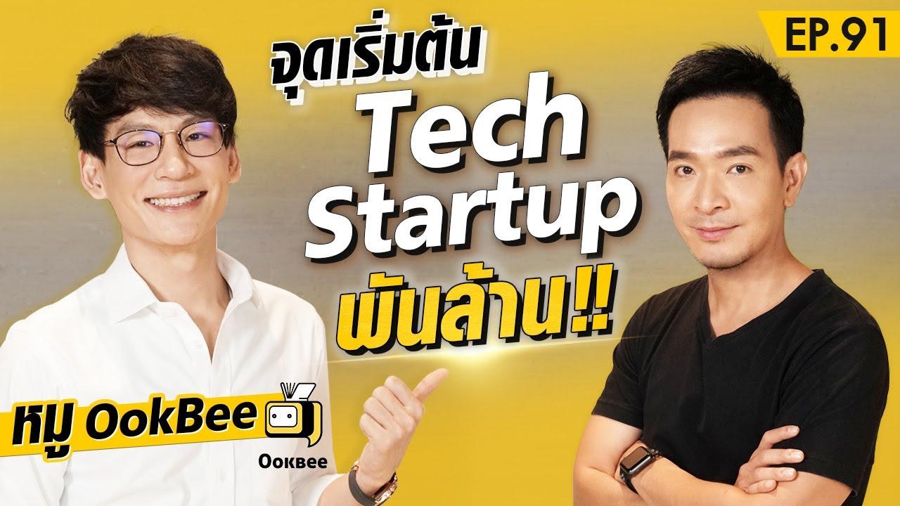 จุดเริ่มต้นสู่ Tech Startup ธุรกิจพันล้าน !! ของหมู Ookbee | Money Matters EP.91