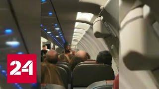 Самолет совершил вынужденную посадку из-за курившего марихуану пассажира - Россия 24