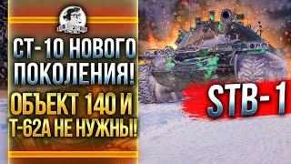 STB-1 - СТ-10 НОВОГО ПОКОЛЕНИЯ! Объект 140 и T-62A НЕ НУЖНЫ!