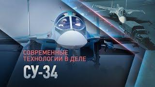 Пит-стоп для Су-34: специальные учения