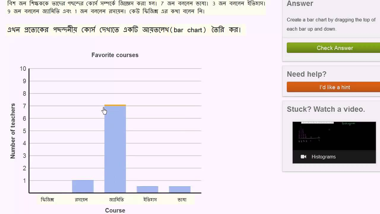 Creating a bar chart bangla youtube creating a bar chart bangla ccuart Gallery
