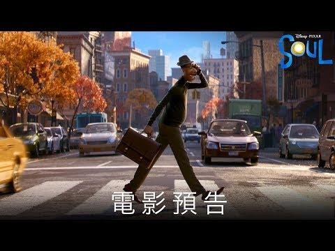 靈魂奇遇記 (Soul)電影預告