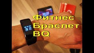 Фитнес браслет BQ W008