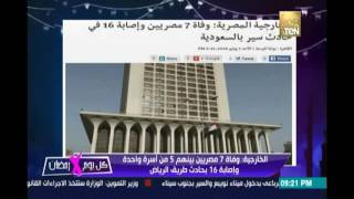 الخارجية: وفاة 7 مصريين بينهم 5 من أسرة واحدة وإصابة 16 بحادث طريق الرياض