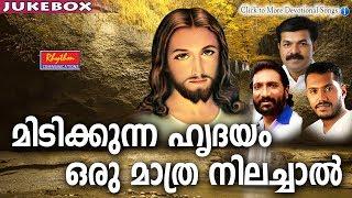 Middikunna Hrudyaam # Christian Devotional Songs Malayalam # New Malayalam Christian Songs