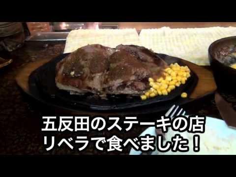 五反田のリベラで食べました 横綱 曙ステーキ