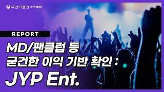 JYP Ent. - 박성호 연구원