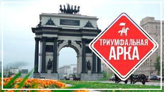 Смотреть видео Как появились Триумфальные ворота в Москве? онлайн