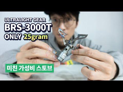 미친 가성비 스토브 - BRS 3000T STOVE 리뷰 / 25g 무게 백패킹 장비 / ULTRALIGHT BACKPACKING STOVE REVIEW / 티타늄 스토브