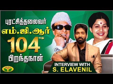 Puratchi Thalaivar MGR Birthday Special Show- Anchor S. Elavenil Interview   Jaya TV Digital