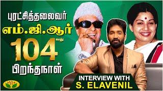 Puratchi Thalaivar MGR Birthday Special Show- Anchor S. Elavenil Interview | Jaya TV Digital
