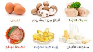 معلومات عن فيتامين