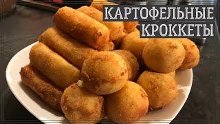 Крокеты картофельно-сырные/Рецепт хрустящих картофельеых крокет - Potato's croquettes