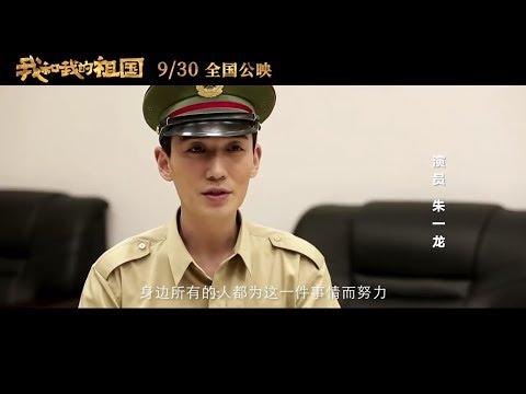 电影《我和我的祖国》释出片尾曲MV【预告片先知 | 20190929】