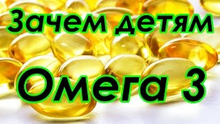 Зачем детям Омега 3  Ирек Хафизов(Полиненасыщенные жирные кислоты Омега-3 больше всего влияют на работу таких функций и систем нашего органи..., 2016-08-29T15:11:03.000Z)