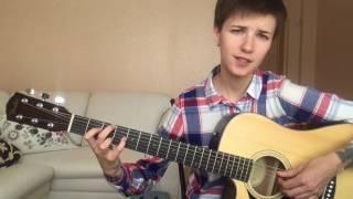 IOWA - Одиночество кавер (видеоурок/аккорды)