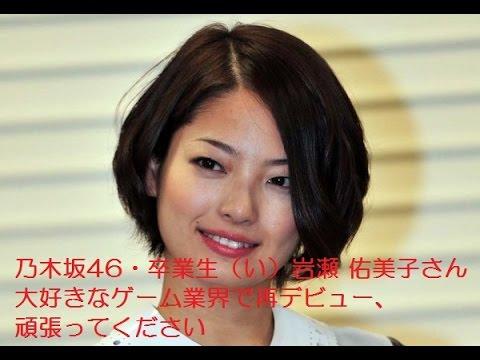乃木坂46・卒業生(い)岩瀬 佑美子さん、大好きなゲーム業界で再 ...