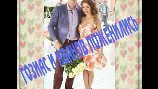 Гозиас и Иванов поженились!!!