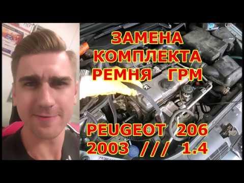 ЗАМЕНА РЕМНЯ ГРМ / PEUGEOT 206 - ПЕЖО 206 / 2003 / 1.4 / CHANGING THE TIMING BELT