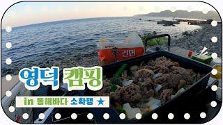 [영덕캠핑] 캠린이의 첫캠핑|동해바다|소불고기+라면 |…