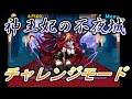 【パズドラ】今更挑戦・・・チャレンジモード!!神王妃の不夜城