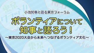 知事と語る東京フォーラム「ボランティアについて知事と語ろう!」