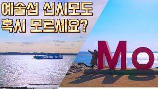 국내여행,랜선여행,신시모도/한국에도 이런 섬 있다!기죽…