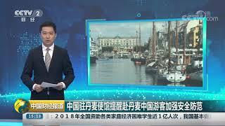 [中国财经报道]中国驻丹麦使馆提醒赴丹麦中国游客加强安全防范| CCTV财经